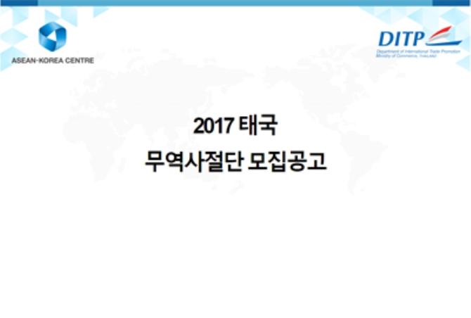 2017 태국 무역사절단 모집공고