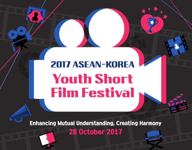 2017 ASEAN-KOREA YOUTH SHORT FILM FESTIVAL