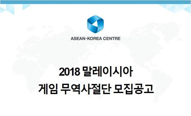 2018 말레이시아 게임 무역사절단 모집공고