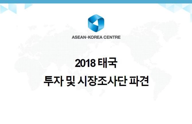 2018 태국 투자 및 시장조사단 파견