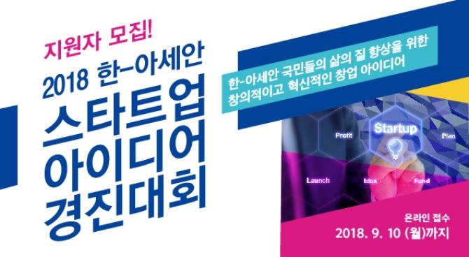 2018 한-아세안 스타트업 아이디어 경진대회 참가자 모집