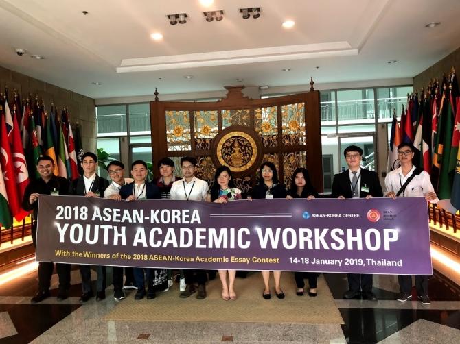 2018 한-아세안 학술에세이 공모전 태국 탐방