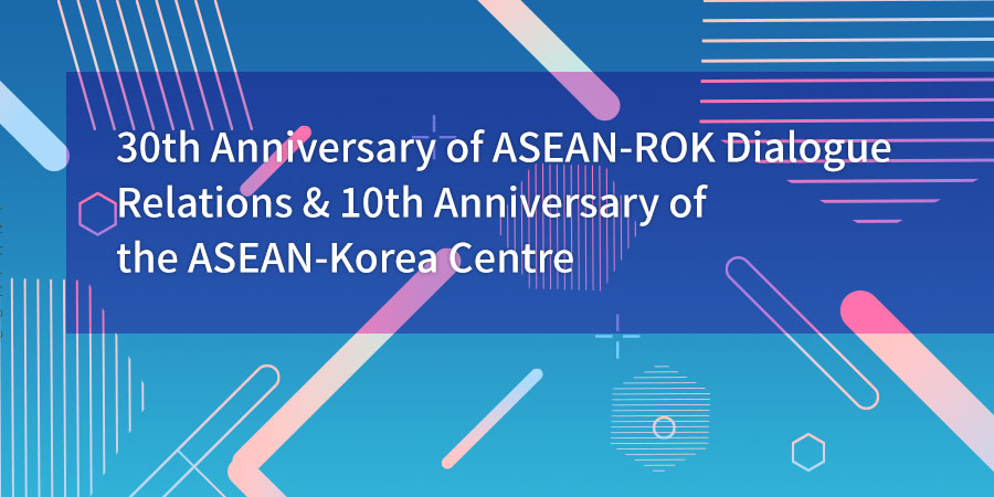 30th Anniversary of ASEAN-ROK Dialogue Relations & 10th Anniversary of the ASEAN-Korea Centre
