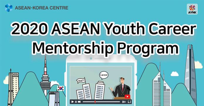 2020 ASEAN Youth Career Mentorship Program