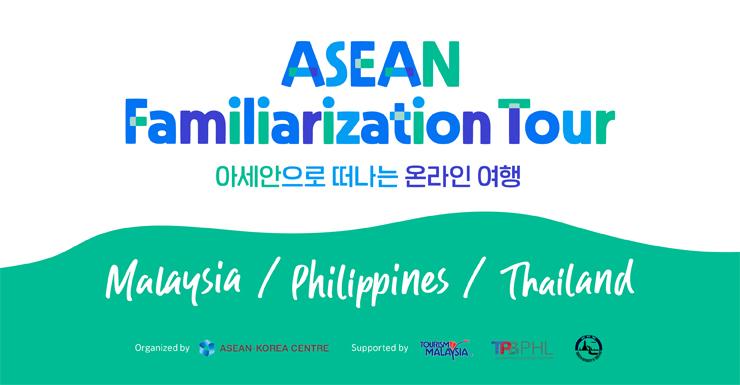 아세안 팸투어 2020 관광 홍보 영상