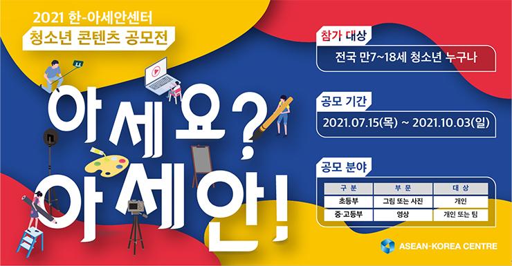 """2021 한-아세안센터 청소년 콘텐츠공모전 """"아세요? 아세안!"""""""